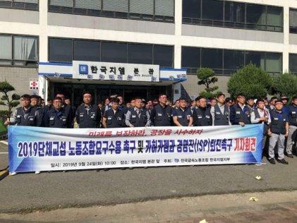 A 11 días de la huelga en General Motors: sindicato coreano muestra solidaridad