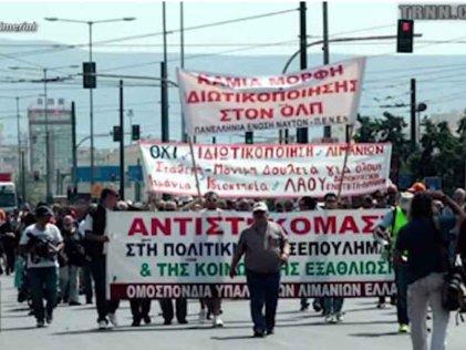 Portuarios griegos contra la Troika